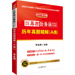 中公2017江苏省公务员考试用书专业教材历年真题精解A类