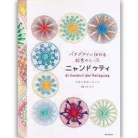 ニャンドゥティ 巴拉圭-虹色蕾丝手工绣 南美巴拉圭流传的彩虹蕾丝刺绣技术 织出不同的图案