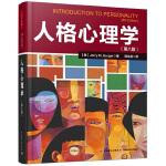 人格心理学(第8版)