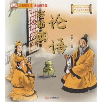 中国传统文化经典《论语》