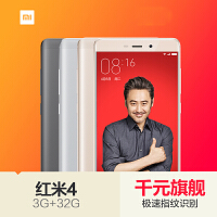 Xiaomi/小米 红米手机4 32G 高配版 超长待机指纹识别智能手机