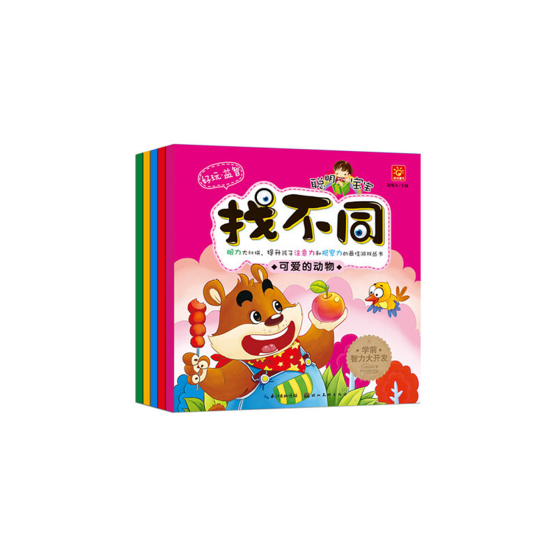 聪明宝宝 找不同 美丽的童话早教好玩益智书提升观察注意力可爱的动物