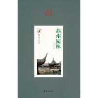 符号江苏:苏州园林