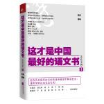 这才是中国最好的语文书・诗歌分册(上)