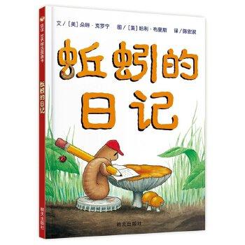 蚯蚓的日记(精)信谊绘本精装版纽约时报推荐畅销儿童读