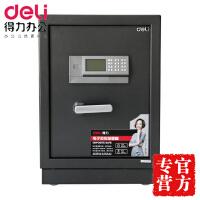 【得力品牌日满100减50】得力3654保险柜家用小型 保险箱办公入墙电子密码保管柜迷你60cm