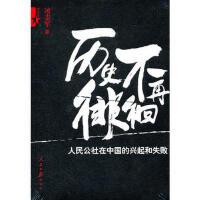 历史不再徘徊―人民公社在中国的兴起和失败 凌志军著 9787511503459 人民日报出版社