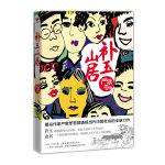 补玉山居(2012)