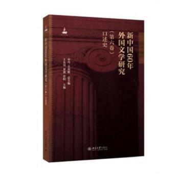 口述史-新中国60年外国文学研究-(第六卷)
