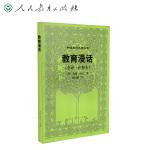 外国教育名著丛书  教育漫话(全译注释本)