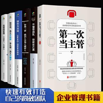 全6册 企业管理书籍 第一次当主管不懂带团队你就自己累管理三要领导力高情商员工狼道书籍领导力销售管理类管理方面的书籍管理学