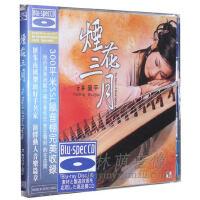 风林唱片 古筝/吴千 烟花三月 索尼蓝光 1CD