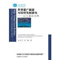 [软件]世界遗产旅游可持续发展研究――以九寨沟为例