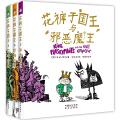 花裤子国王系列(套装共3册)