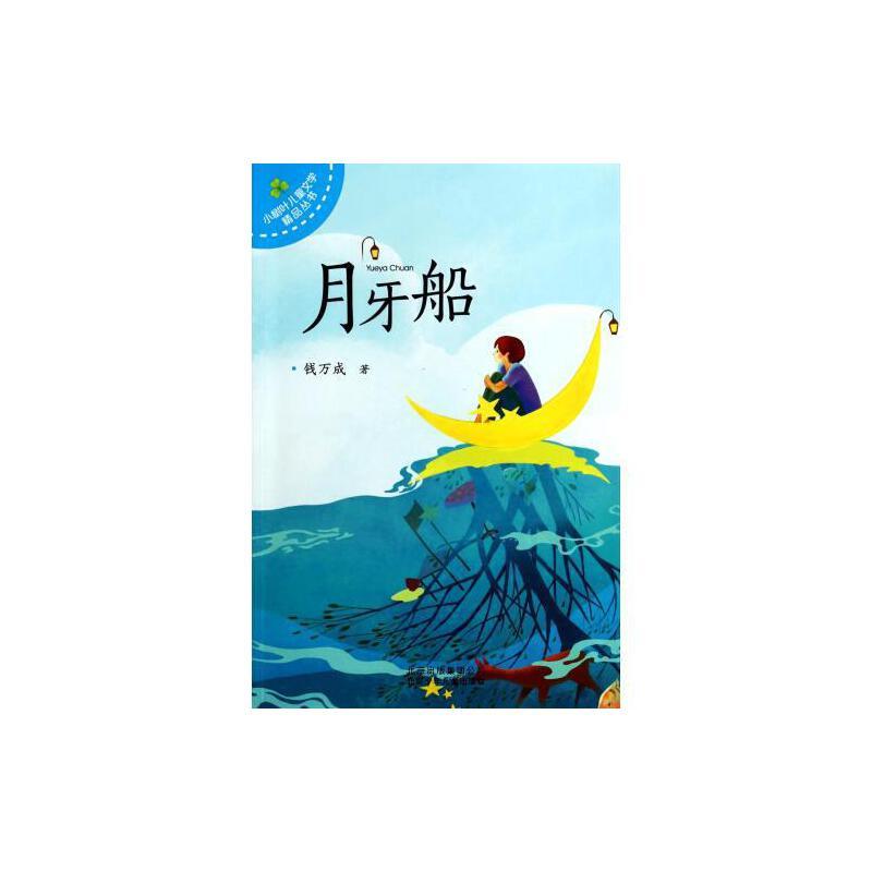月牙船/小树叶儿童文学精品丛书 钱万成 正版书籍 少儿