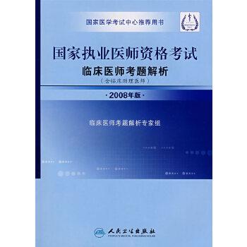 国家执业医师资格考试临床医师考题解析(2008年版)