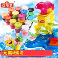 创意岛 无毒橡皮泥36色模具工具套装儿童雪糕机超粘土玩具3d彩泥