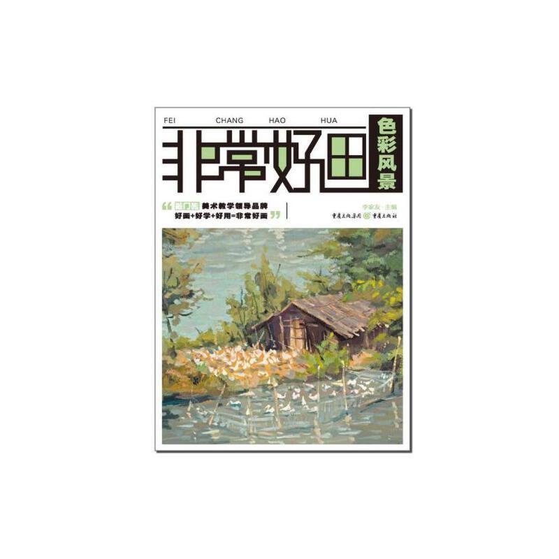 色彩基础风景画临摹范画基础入门自学美术辅导书水粉画高考联考艺考