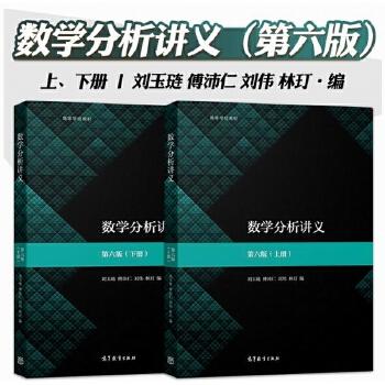 数学分析讲义 第六版 上下册 刘玉琏  高等教育出版社