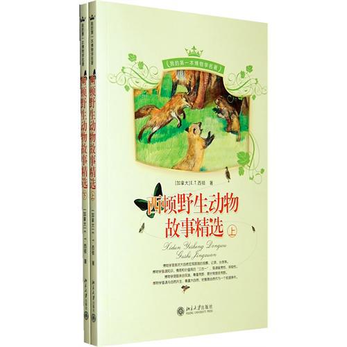 西顿野生动物故事精选(电子书)