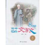 初中课外文言文・八年级:全国通用版(2016版)