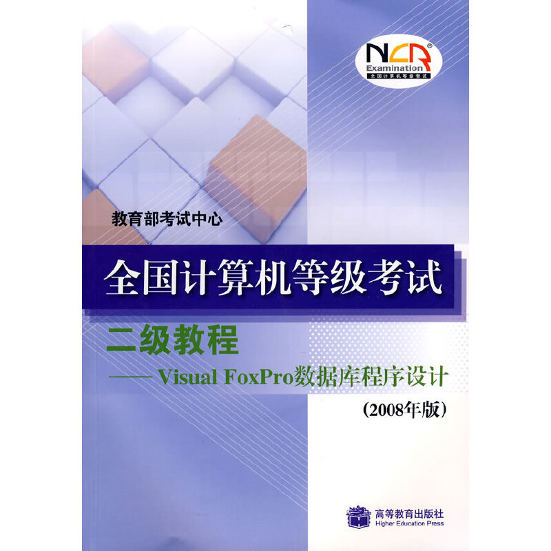 全国计算机等级考试二级教程——Visual FoxPro数据库程序设计(2008年版)