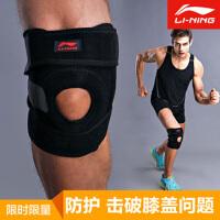 LI-NING/李宁 加压弹簧护膝 篮球跑步半月板损伤护具 户外骑行登山健身防护男女