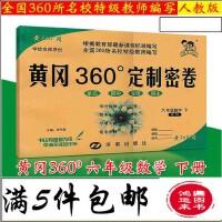 2017版 黄冈360定制密卷 六年级下册数学 6年级下 人教版 配套RJ版