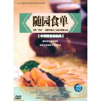 随园食单 精装DVD