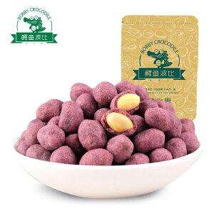 鳄鱼波比_紫薯花生200gx2袋零食小吃坚果炒货花生米