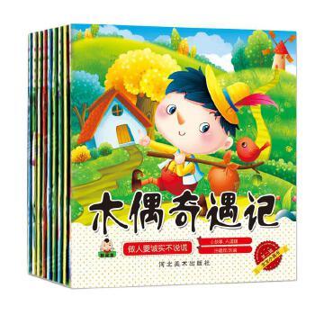 幼儿经典故事 宝宝小画书第二辑 全9册 木偶奇遇记 亲子教育 经典睡前