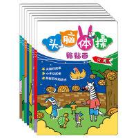 头脑体操贴贴画全8册 左右脑开发益智游戏书 儿童畅销贴纸书 2-3-4-5-6岁儿童思维训练早教益智启蒙认知贴纸书宝宝动手动脑玩具书