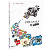 乐高EV3机器人初级教程 高山 9787302373353